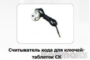 считыватель кода для ключей-таблеток купить