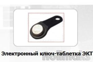 электронный ключ-таблетка продажа