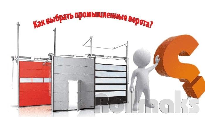 Как правильно выбрать промышленные ворота в Санкт-Петербурге