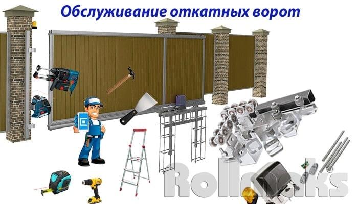 Обслуживание откатных ворот в Санкт-Петербурге