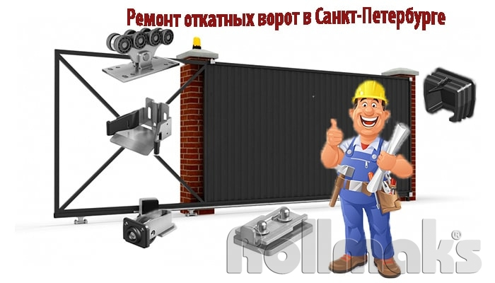 Ремонт откатных ворот в Санкт-Петербурге