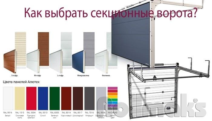 выбор секционных ворот в Санкт-Петербурге